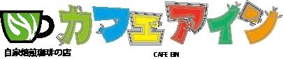 自家焙煎珈琲の店 カフェ アイン
