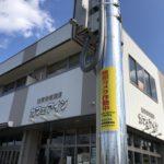 2020/02/21 17:58 佐倉市が監視カメラをカフェの所に設置してくれました