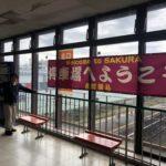 2019/10/10 13:52 JR佐倉駅のコンコースには表町の横断幕がありました、素敵ですね