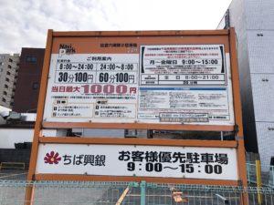 ②ナビパーク佐倉六崎第2駐車場