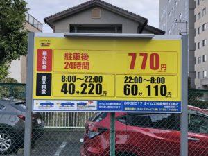 ④タイムズ佐倉駅北口第2