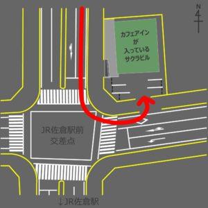 国道296号側より彫刻通りを入り北側からJR佐倉駅前交差点に入り、カフェアインへ