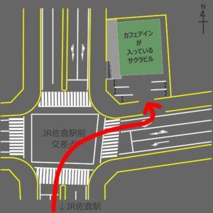 JR佐倉駅北口側より自動車で当店にこられる場合の侵入経路例