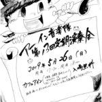 2019/05/26 18:00 第13回アーイン音楽隊コンサート